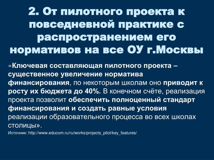 2. От пилотного проекта к повседневной практике с распространением его нормативов на все ОУ г.Москвы