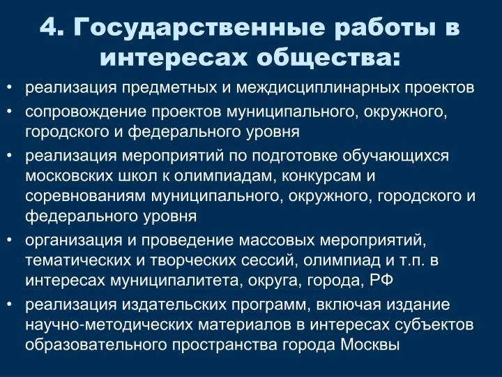 4. Государственные работы в интересах общества: