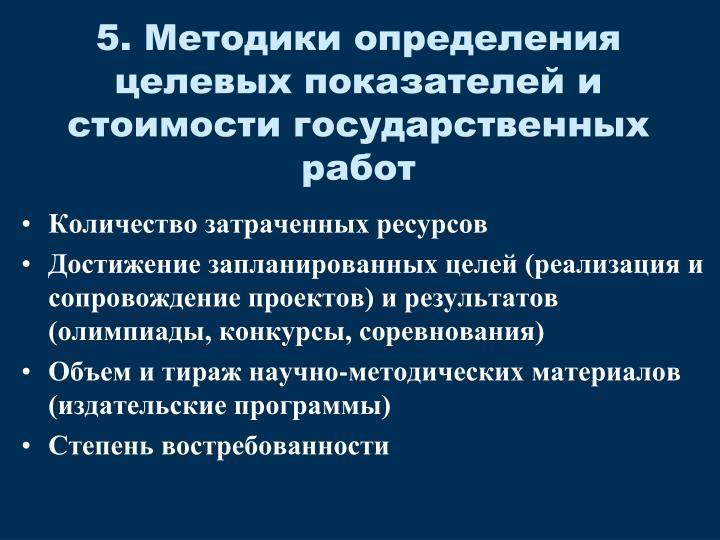 5. Методики определения целевых показателей и стоимости государственных работ