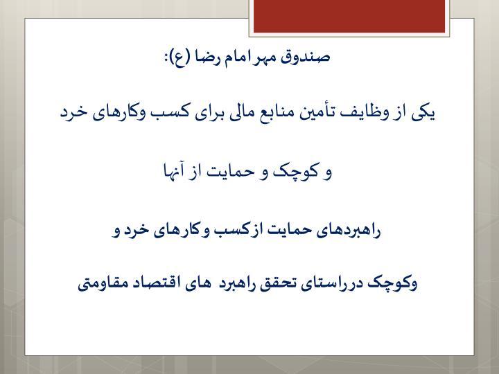 صندوق مهر امام رضا (ع):