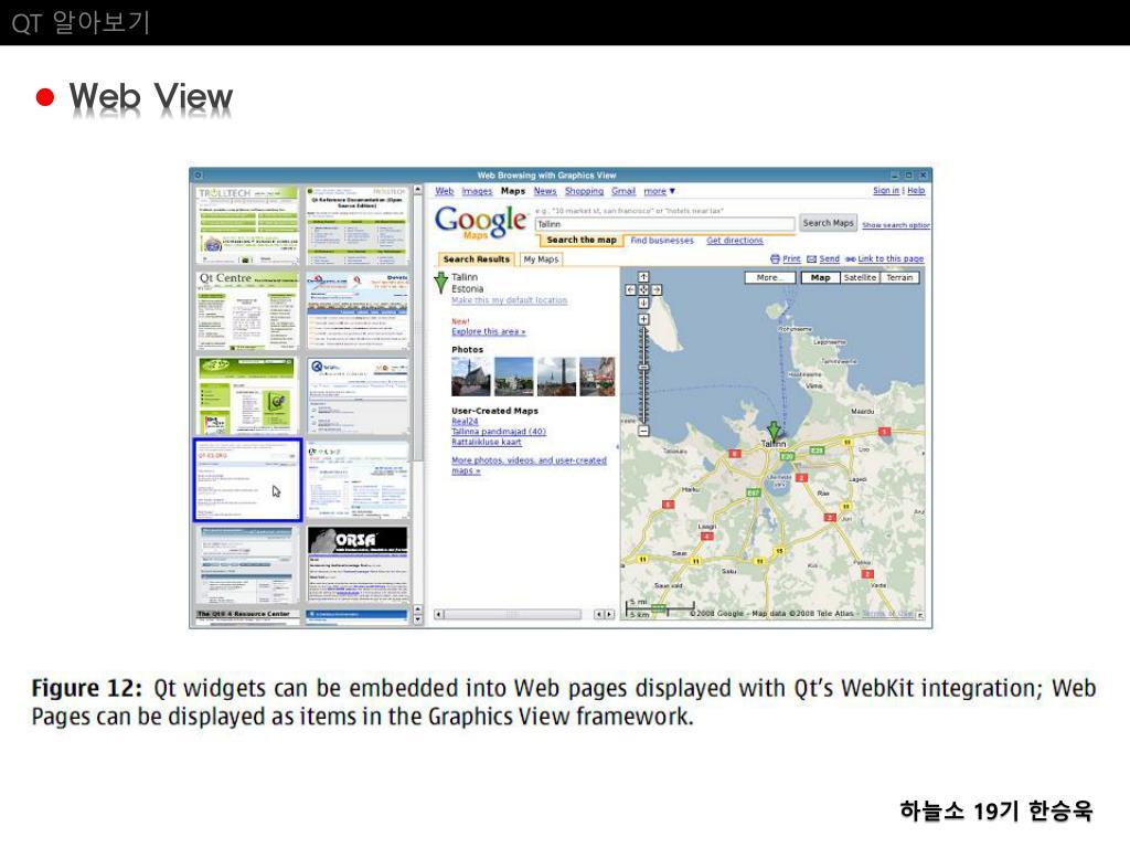 PPT - QT 알아보기 PowerPoint Presentation - ID:5568494