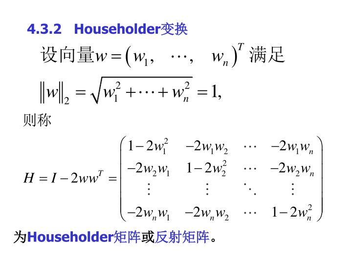 4.3.2   Householder
