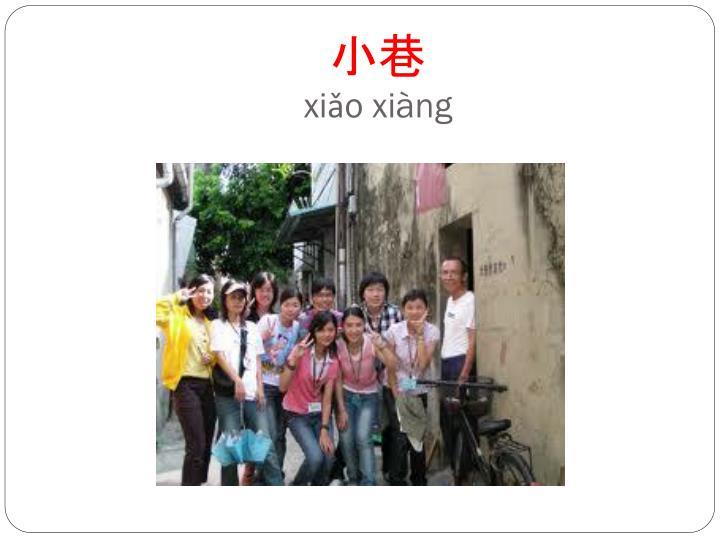 Xi o xi ng