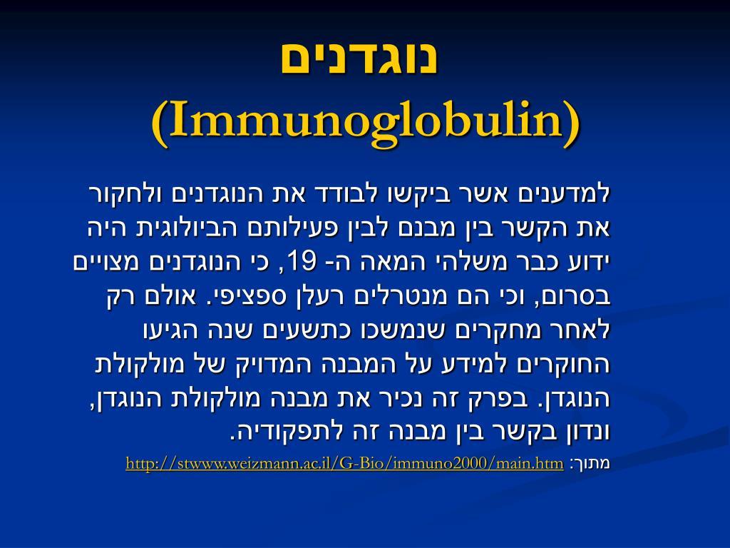 PPT - נוגדנים (Immunoglobulin) PowerPoint Presentation, free download -  ID:5573573