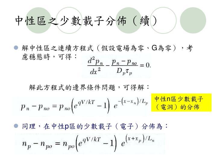 中性區之少數載子分佈(續)