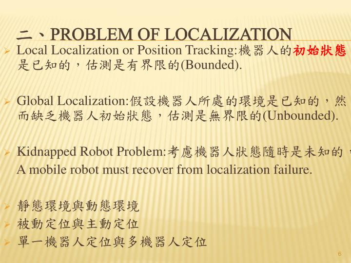 Local Localization or Position Tracking: