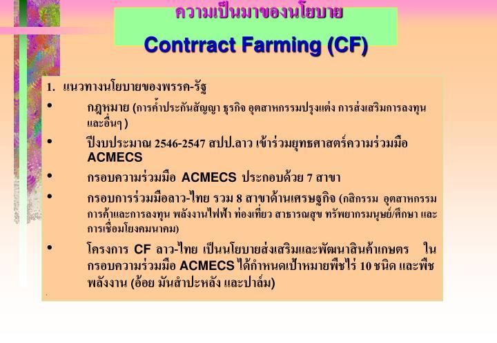 Contrract farming cf