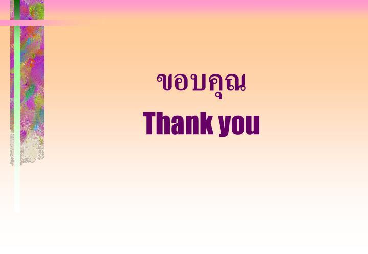 ขอบคุณ