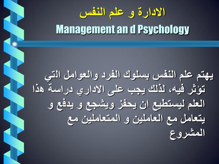 الادارة و علم النفس