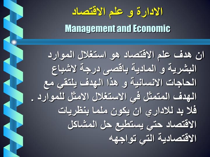 الادارة و علم الاقتصاد