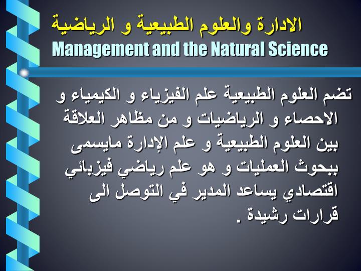 الادارة والعلوم الطبيعية و الرياضية