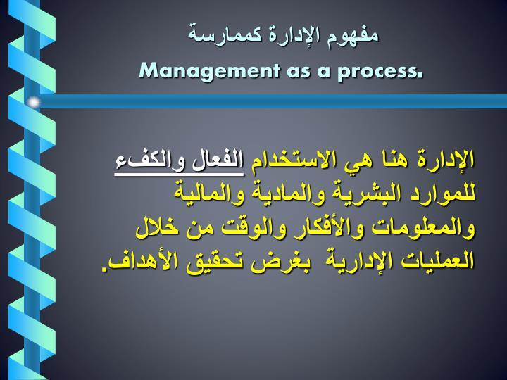 مفهوم الإدارة كممارسة