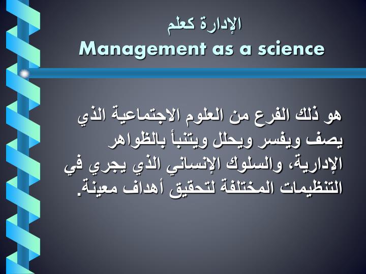 الإدارة كعلم