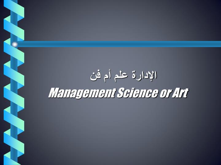 الإدارة علم أم فن