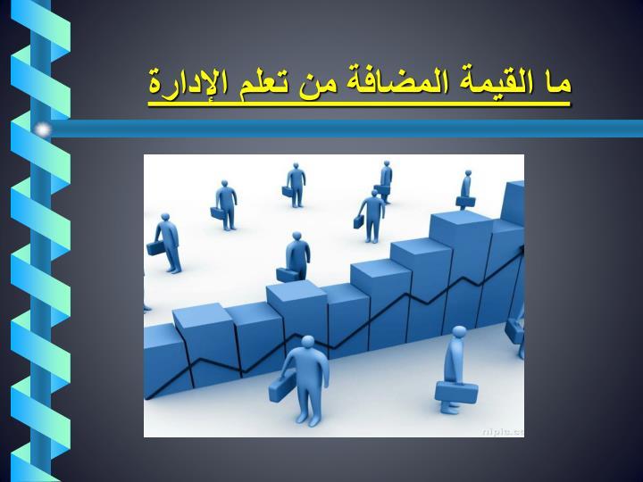 ما القيمة المضافة من تعلم الإدارة