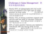 challenges in sales management1