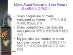 myths about motivating sales people