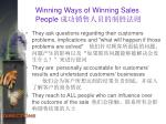 winning ways of winning sales people