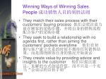 winning ways of winning sales people1