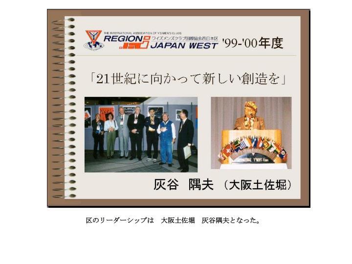 区のリーダーシップは 大阪土佐堀 灰谷隅夫となった。