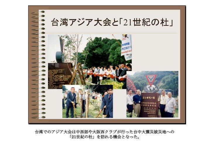 台湾でのアジア大会は中西部や大阪西クラブが行った台中大震災被災地への                              「