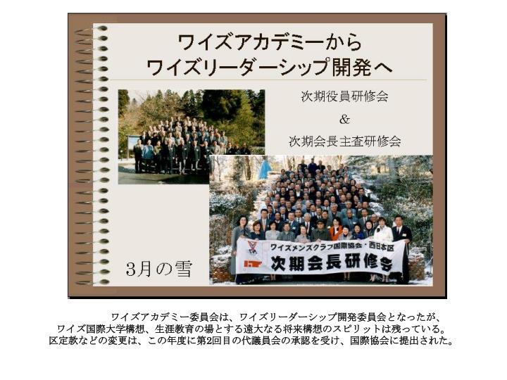 ワイズアカデミー委員会は、ワイズリーダーシップ開発委員会となったが、                ワイズ国際大学構想、生涯教育の場とする遠大なる将来構想のスピリットは残っている。