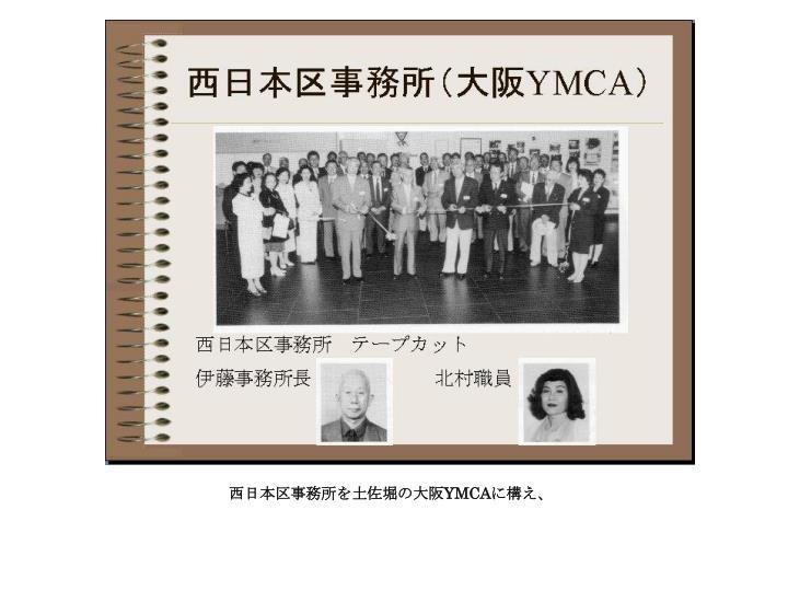 西日本区事務所を土佐堀の大阪