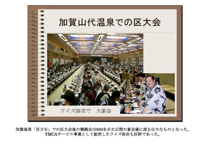 加賀温泉「百万石」での区大会後の懇親会は
