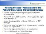 nursing process assessment of the patient undergoing intracranial surgery
