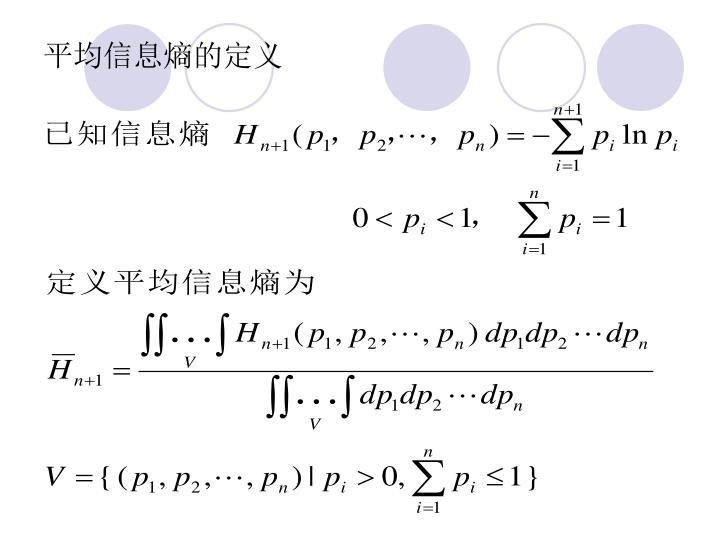 平均信息熵的定义