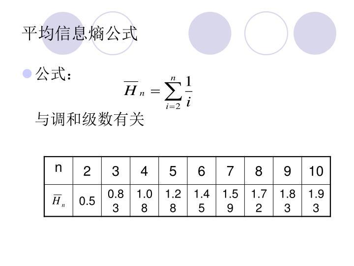 平均信息熵公式