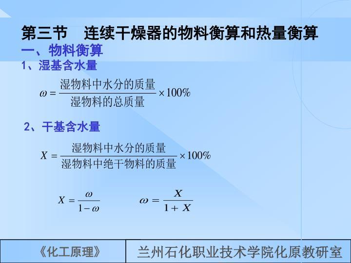 第三节  连续干燥器的物料衡算和热量衡算