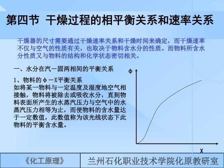 第四节 干燥过程的相平衡关系和速率关系