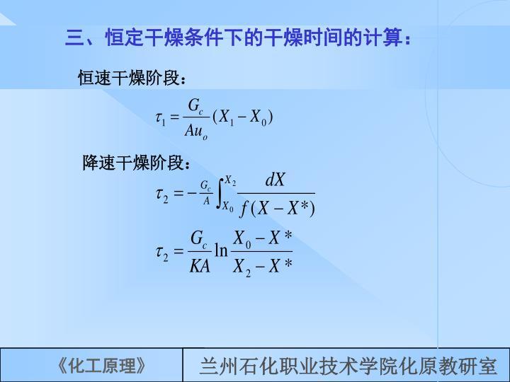 三、恒定干燥条件下的干燥时间的计算: