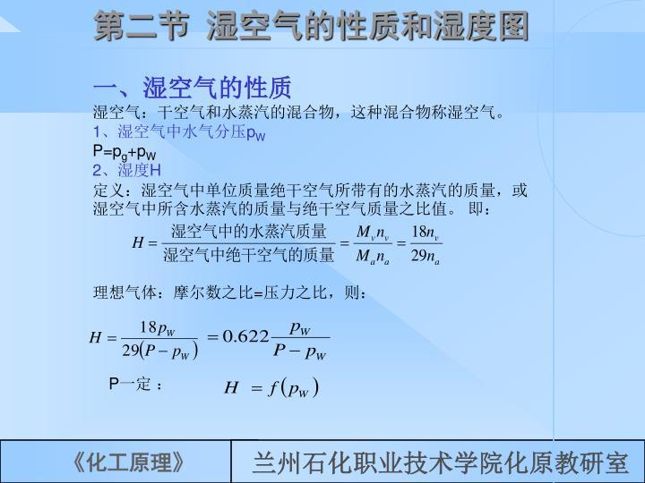 第二节 湿空气的性质和湿度图