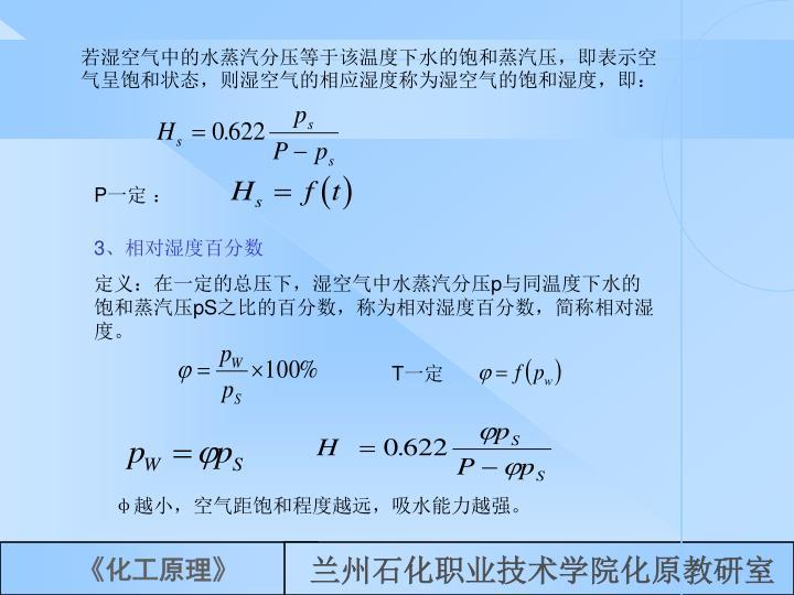 若湿空气中的水蒸汽分压等于该温度下水的饱和蒸汽压,即表示空气呈饱和状态,则湿空气的相应湿度称为湿空气的饱和湿度,即:
