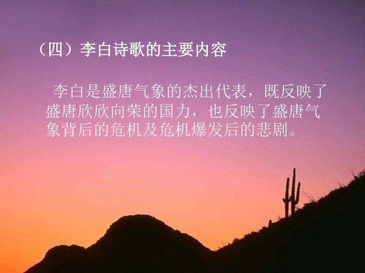 (四)李白诗歌的主要内容