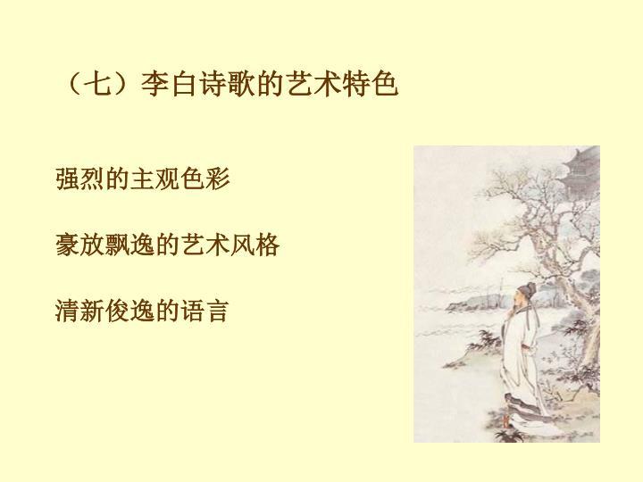 (七)李白诗歌的艺术特色