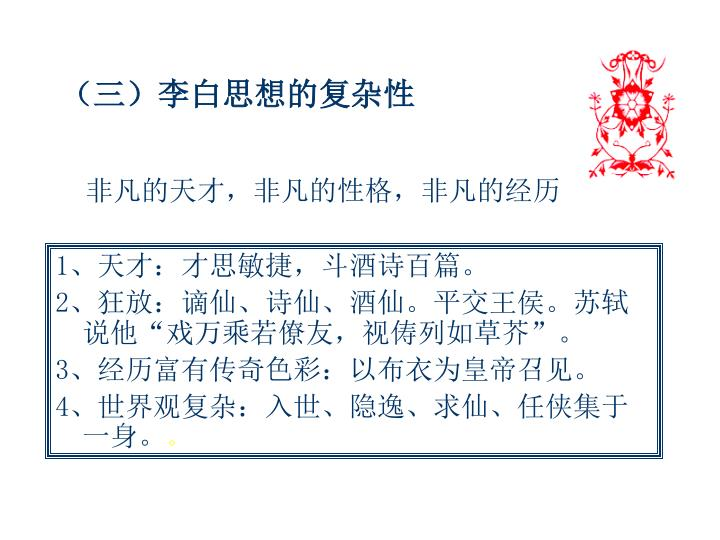 (三)李白思想的复杂性