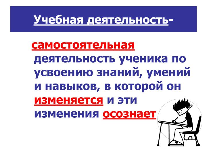 Учебная деятельность