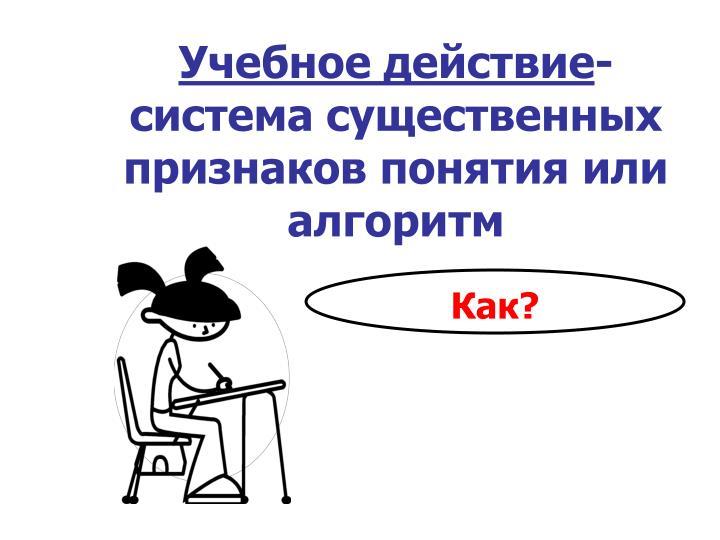 Учебное действие