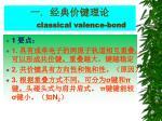 classical valence bond
