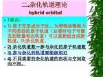 hybrid orbital