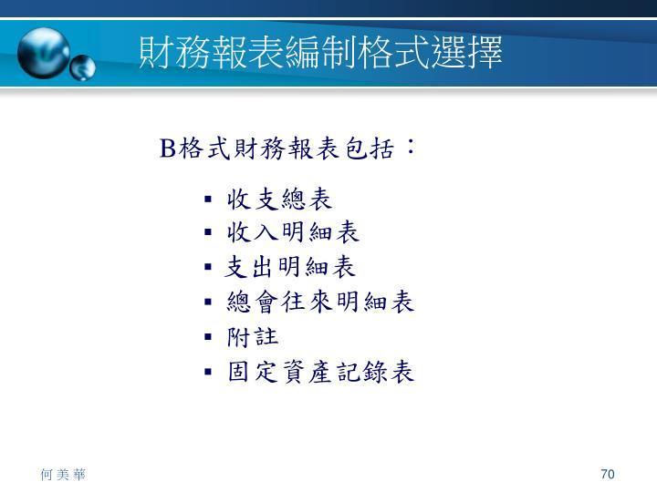 財務報表編制格式選擇