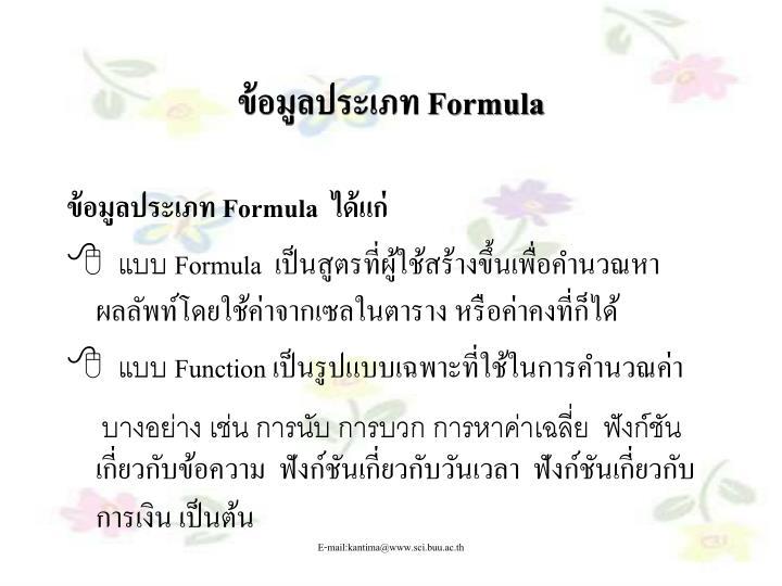 ข้อมูลประเภท Formula