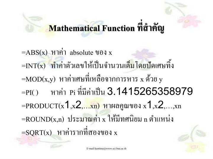 Mathematical Function ที่สำคัญ
