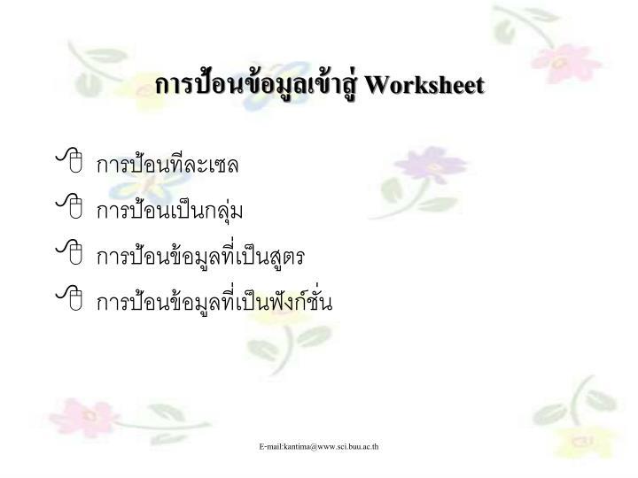การป้อนข้อมูลเข้าสู่ Worksheet