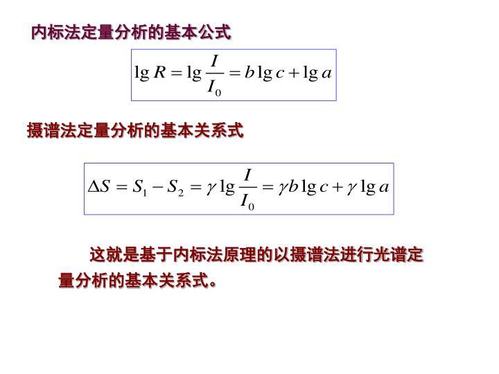 内标法定量分析的基本公式