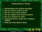 achievement or policy