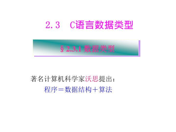 2.3  C